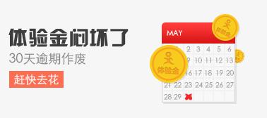 xuyuqing_体验金过期/首页橱窗.png